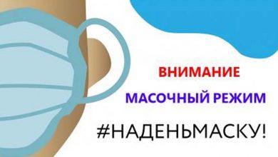 Photo of До 15 октября в Лунинецком районе действует режим обязательного ношения масок
