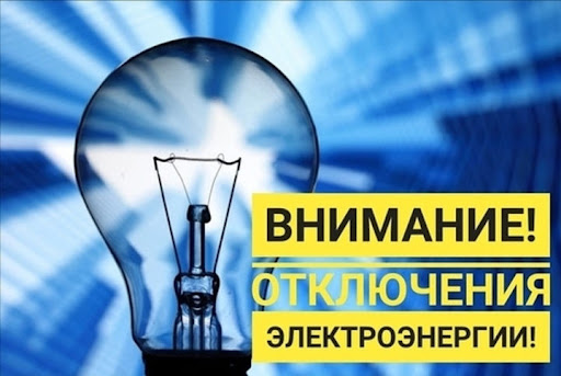 Photo of На этой неделе в некоторых домах в Микашевичах отключат электричество