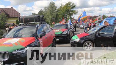 """Photo of Республиканский автопробег """"Символ единства"""" сегодня встречали в Лунинце"""