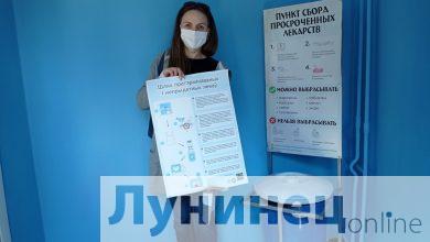 Photo of Бокс для сбора просроченных лекарств появился в Микашевичах